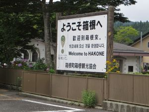 Day Trip to Mt Hakone